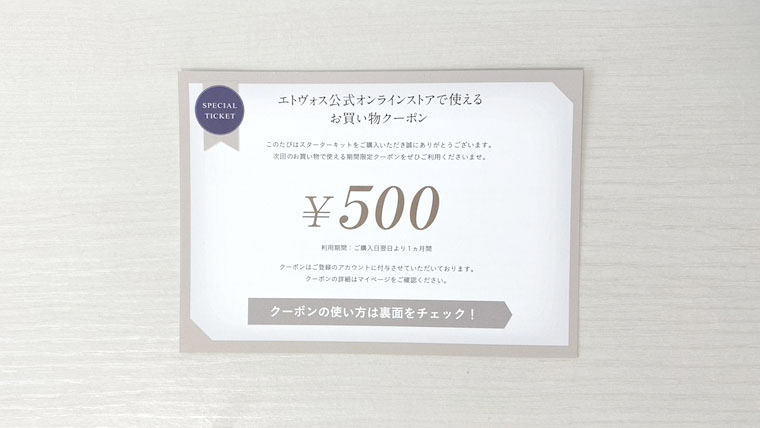 エトヴォスミネラルファンデーションお試しセット_500円クーポン