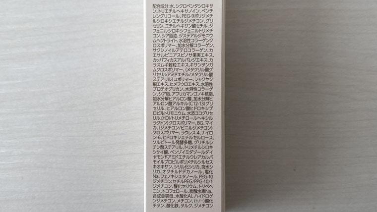 コラリッチBBクリーム_全成分