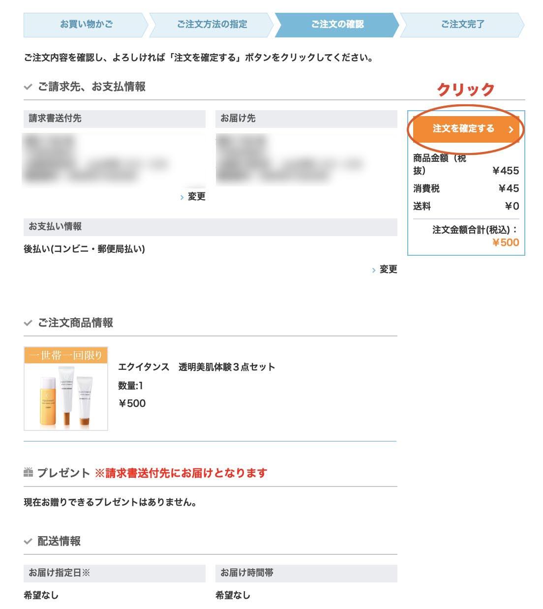 エクイタンス透明美肌3点セット申し込み方法7