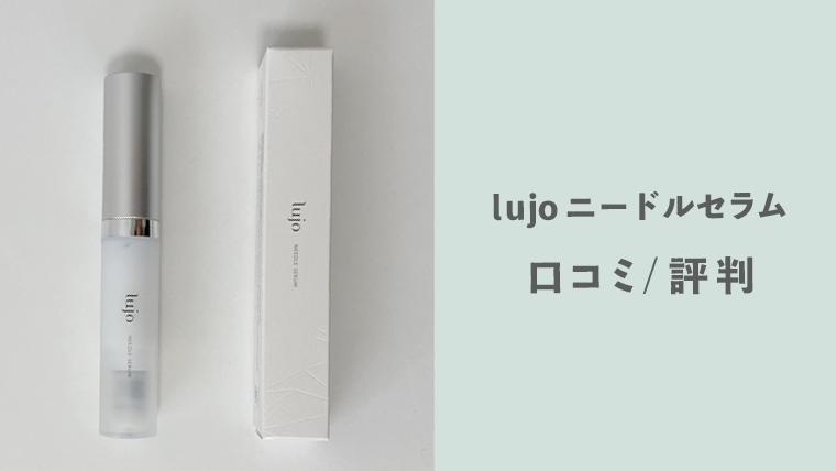 lujoルジョーニードルセラム_評判口コミ