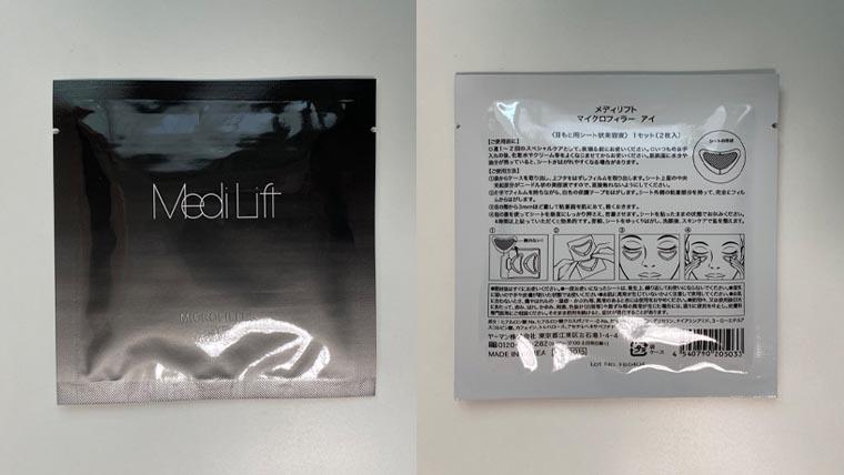 ヤーマン目元用ニードルパッチ「マイクロフィラーアイ」パッケージ