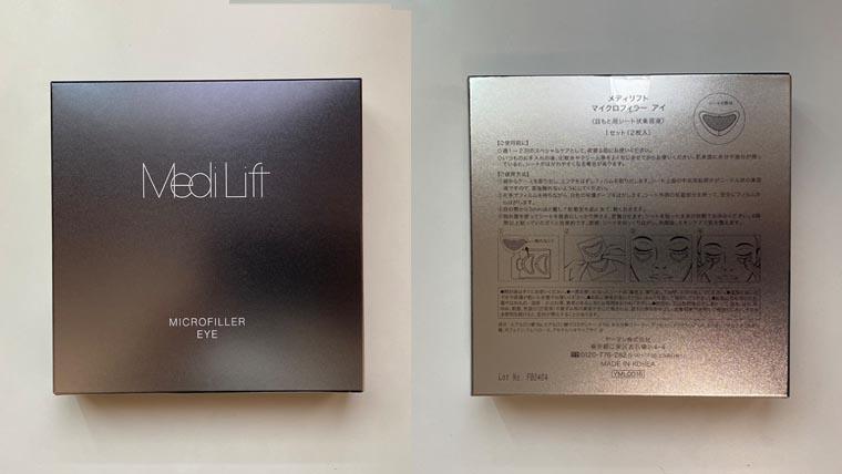 ヤーマン目元用ニードルパッチ「マイクロフィラーアイ」箱