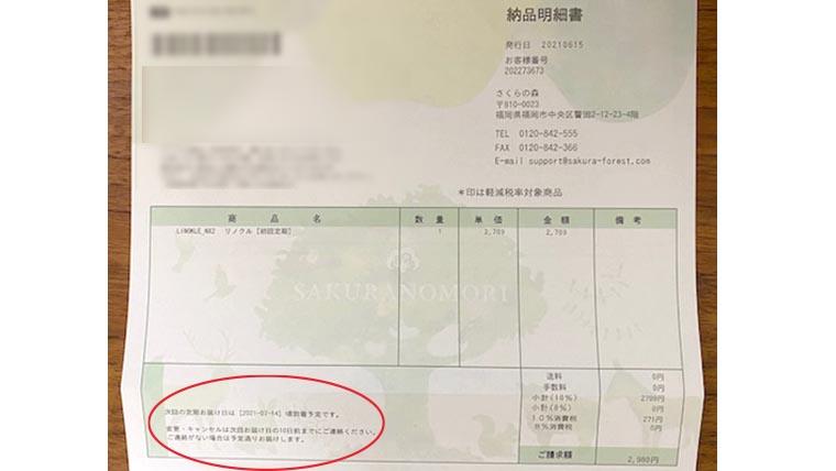 リノクル解約日記載