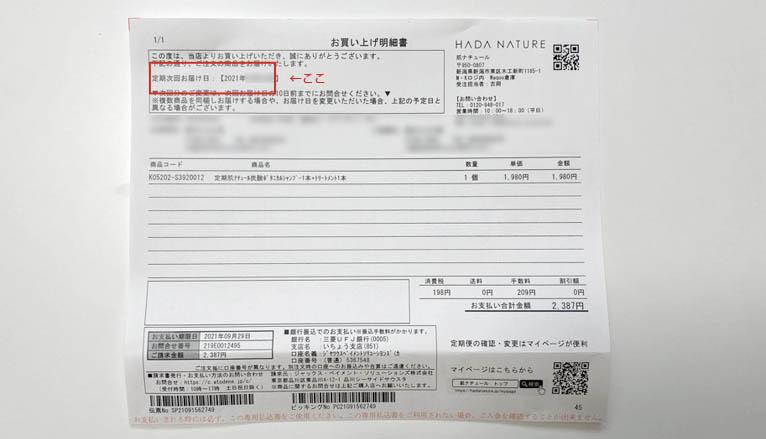 肌ナチュール炭酸ヘッドスパ&トリートメント_解約明細
