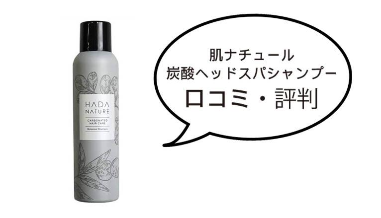肌ナチュール炭酸ヘッドスパ_口コミ評判